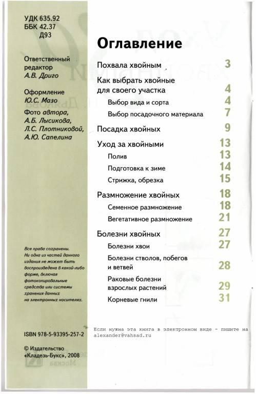 Иллюстрация 1 из 6 для Уход за хвойными - Т.Н. Дьякова | Лабиринт - книги. Источник: Паньков Александр Анатольевич