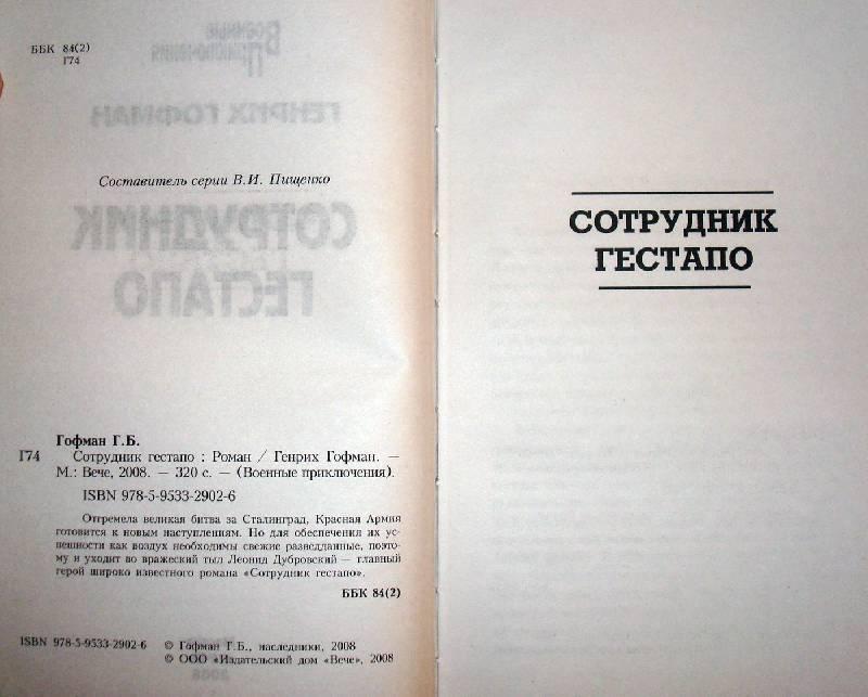Иллюстрация 1 из 3 для Сотрудник гестапо - Генрих Гофман | Лабиринт - книги. Источник: Мефи