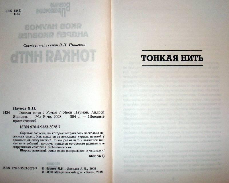 Иллюстрация 1 из 3 для Тонкая нить: Роман - Наумов, Яковлев | Лабиринт - книги. Источник: Мефи