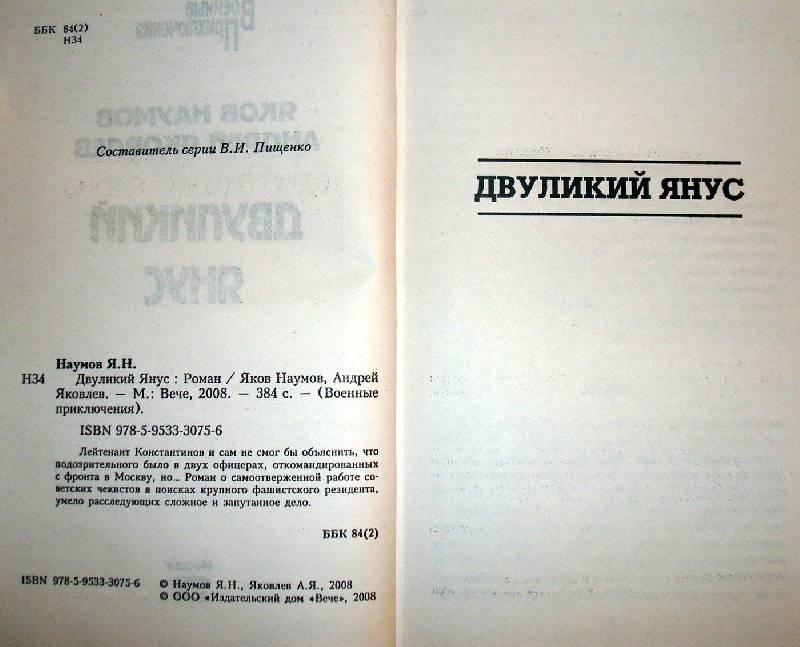 Иллюстрация 1 из 3 для Двуликий Янус: Роман - Наумов, Яковлев | Лабиринт - книги. Источник: Мефи