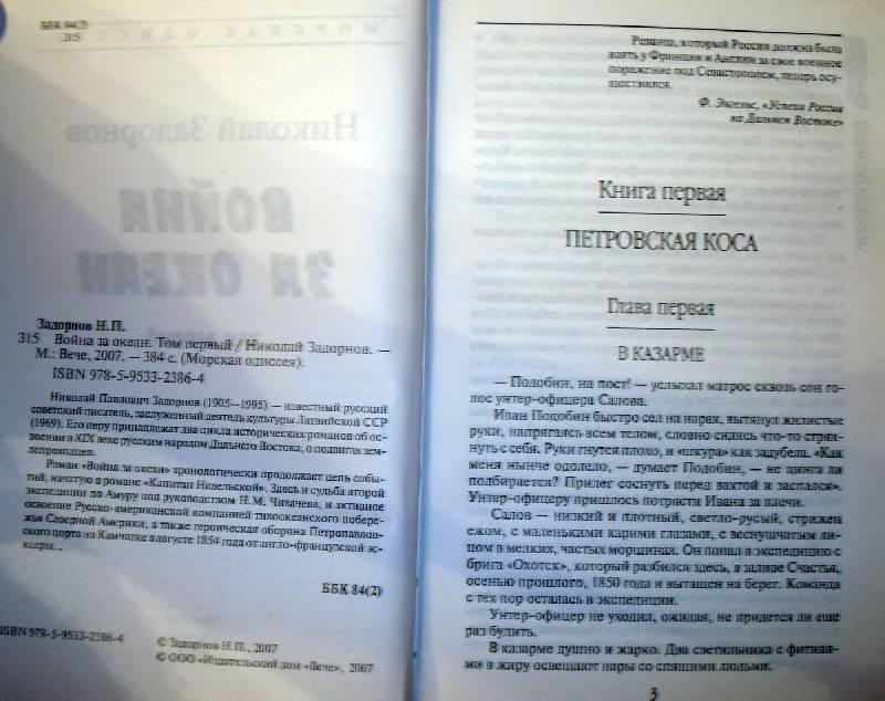 Иллюстрация 1 из 5 для Война за океан: Роман: Том 1 - Николай Задорнов | Лабиринт - книги. Источник: Мефи