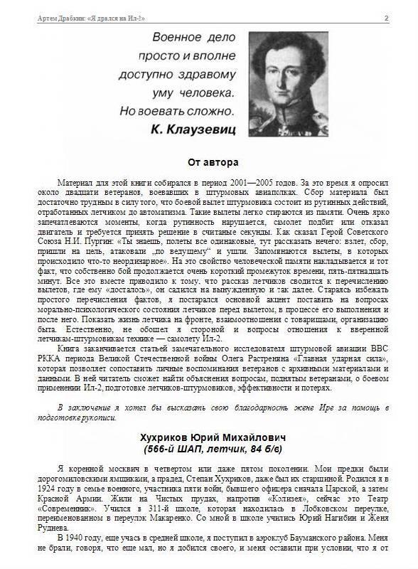 Иллюстрация 1 из 4 для Я дрался на Ил-2 - Артем Драбкин | Лабиринт - книги. Источник: 1291