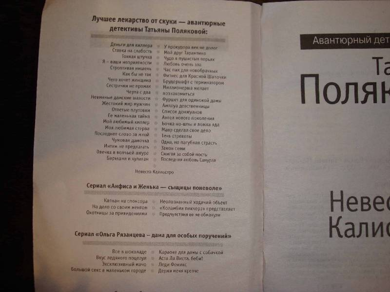 Иллюстрация 1 из 6 для Невеста Калиостро (мяг) - Татьяна Полякова   Лабиринт - книги. Источник: Ogha