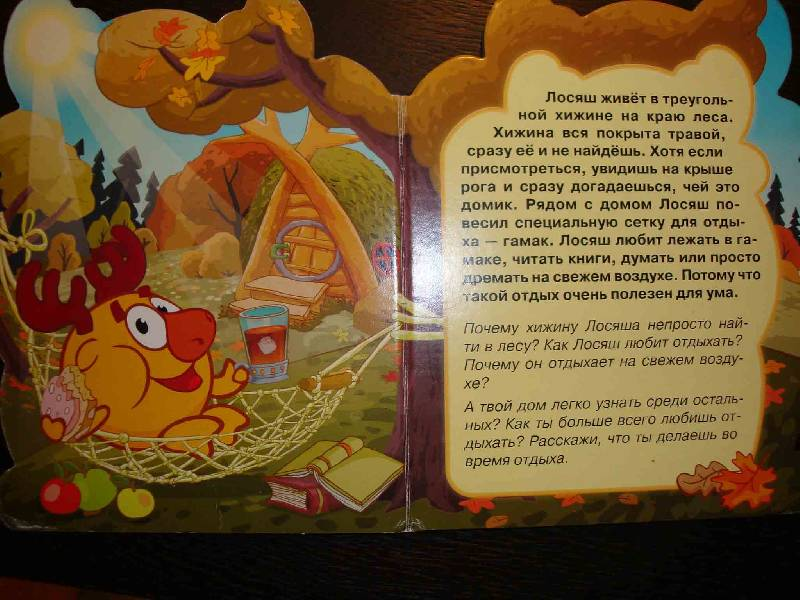 Иллюстрация 1 из 7 для Мои друзья Смешарики. Лосяш | Лабиринт - книги. Источник: Ogha