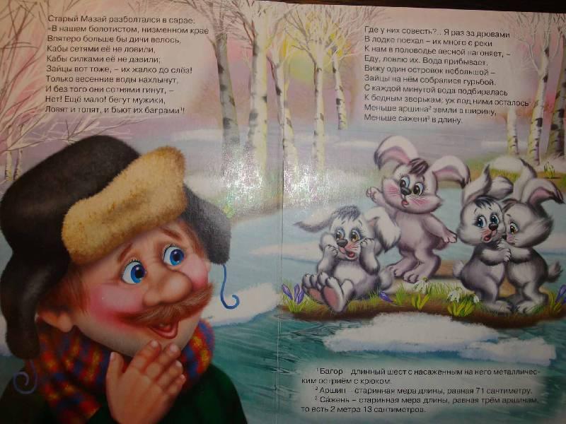 Иллюстрация 1 из 5 для Дед Мазай и зайцы - Николай Некрасов | Лабиринт - книги. Источник: Ogha