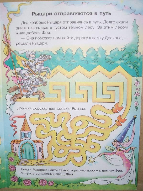 Иллюстрация 1 из 10 для Как рыцари принцессу спасли. - Ольга Сахарова | Лабиринт - книги. Источник: ashatan