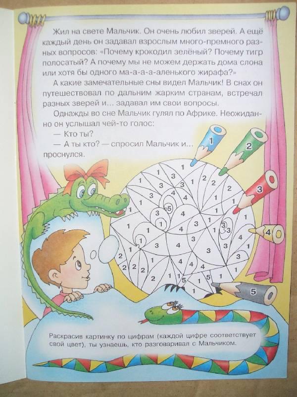 Иллюстрация 1 из 11 для Приключения в Африке. Говорим, рисуем, лепим - Ольга Сахарова | Лабиринт - книги. Источник: ashatan