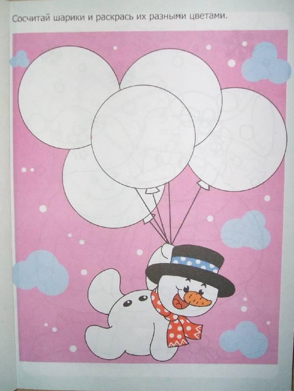 Иллюстрация 1 из 17 для Зимние забавы. Пингвин | Лабиринт - книги. Источник: ashatan