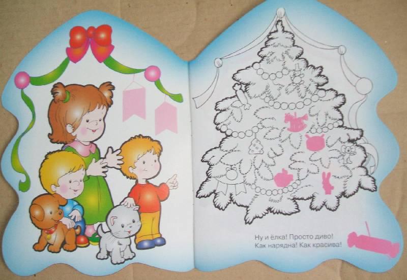 Иллюстрация 1 из 15 для С Новым годом! - Елена Благинина | Лабиринт - книги. Источник: ashatan