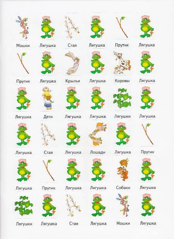 Иллюстрация 1 из 10 для Лягушка-путешественница | Лабиринт - книги. Источник: Alerka