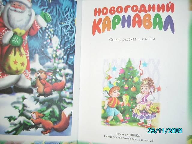 Иллюстрация 1 из 23 для Новогодний карнавал   Лабиринт - книги. Источник: Звездочка