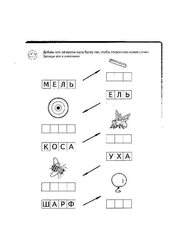 Иллюстрация 1 из 11 для Буква к букве. Прописи. Учимся писать печатными буквами. Часть 2 - И. Медеева | Лабиринт - книги. Источник: Марина
