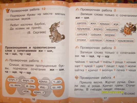Проверочные Работы По Русскому Языку 3 Класс Максимова Ответы Решебник