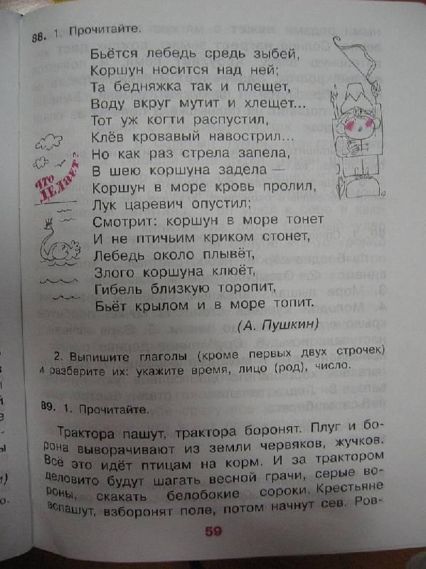 Решебник Учебник Для 4 Класса Русский Язык Часть 1 Полякова