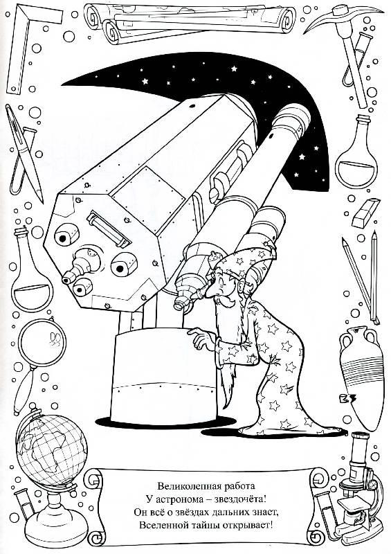 """Книга: """"Раскраски: Хочу быть ученым!"""". Купить книгу ..."""