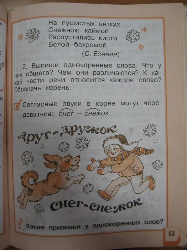гдз по русскому 3 класс полякова читать i