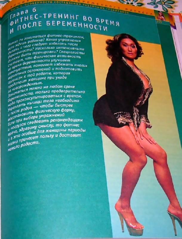 Наталья ким фитнес книга скачать