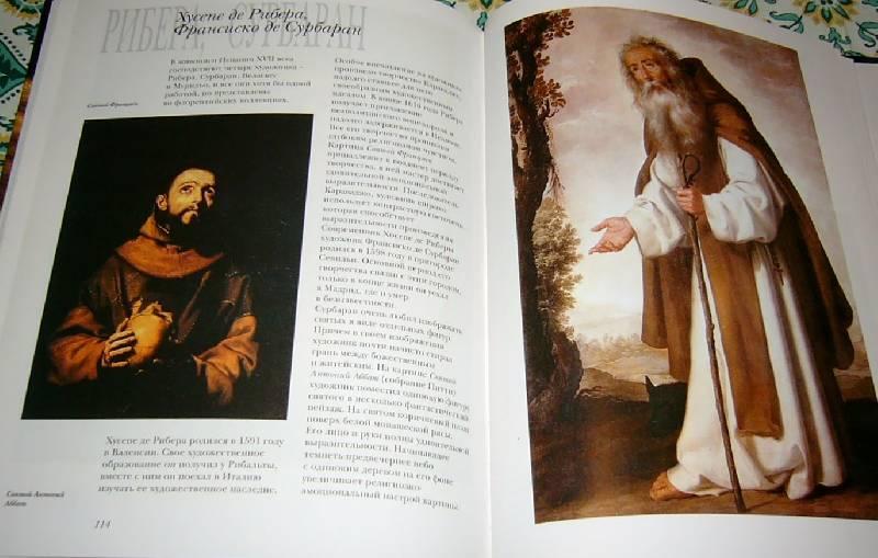 Иллюстрация 14 из 41 для Уффици - Марфа Замкова   Лабиринт - книги. Источник: Nika
