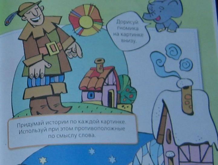 Иллюстрация 1 из 25 для Развитие речи - И. Попова | Лабиринт - книги. Источник: Кira