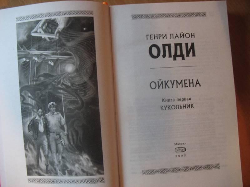 Иллюстрация 1 из 4 для Ойкумена. Книга первая: Кукольник - Генри Олди | Лабиринт - книги. Источник: scarlett