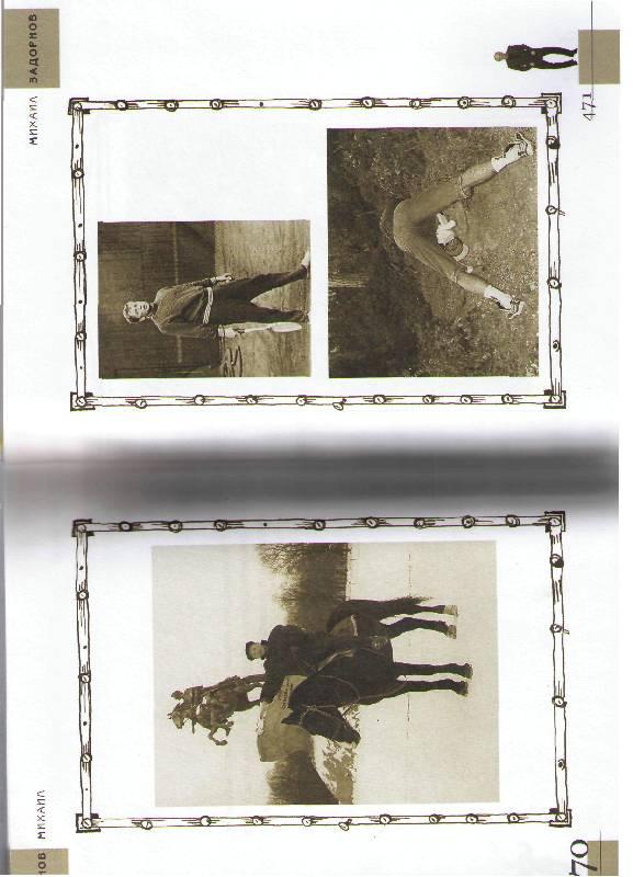 Иллюстрация 1 из 18 для Не дайте себе засохнуть!!! - Михаил Задорнов | Лабиринт - книги. Источник: Olesenok