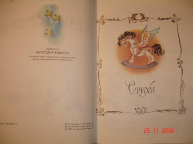 Иллюстрация 1 из 35 для Чудо-дерево - Корней Чуковский | Лабиринт - книги. Источник: frekenbok