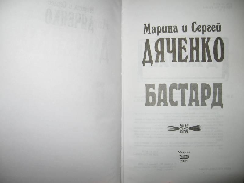 Иллюстрация 1 из 3 для Бастард - Марина Дяченко   Лабиринт - книги. Источник: Флинкс