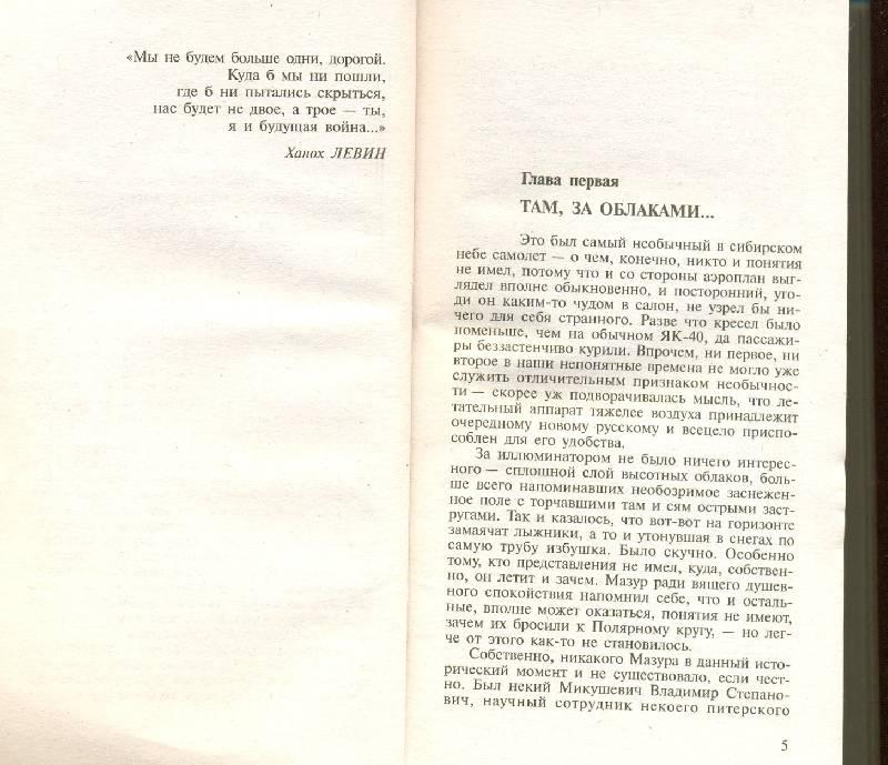 Иллюстрация 1 из 18 для Крючок для Пираньи - Александр Бушков | Лабиринт - книги. Источник: Крошка Сью