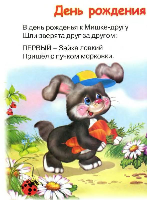 Иллюстрация 1 из 10 для Учимся считать: День рождения Мишутки - Владимир Степанов | Лабиринт - книги. Источник: Caaat