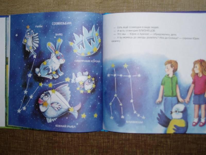 Иллюстрация 1 из 28 для Небо, звезды и синичка Сонька - Татьяна Рик | Лабиринт - книги. Источник: Ира Б.