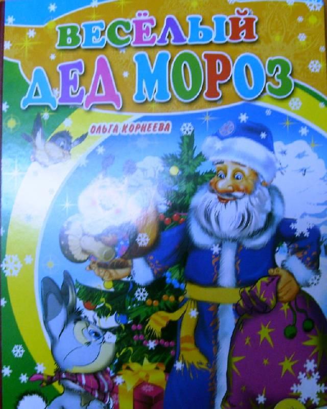 Иллюстрация 1 из 5 для Веселый Дед Мороз - Ольга Корнеева | Лабиринт - книги. Источник: Zhanna
