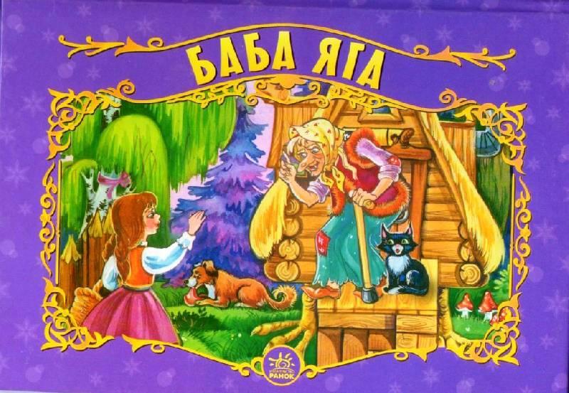 Иллюстрация 1 из 11 для Баба-Яга. Книжка-панорамка | Лабиринт - книги. Источник: Zhanna