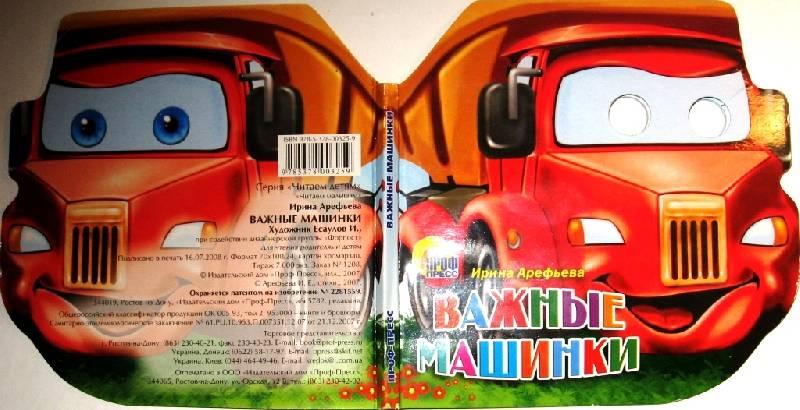 Иллюстрация 1 из 10 для Важные машинки - Ирина Арефьева | Лабиринт - книги. Источник: Zhanna