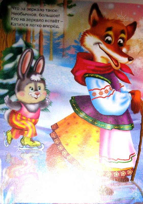 Иллюстрация 1 из 10 для Снегурочкины загадки - Нина Никитина | Лабиринт - книги. Источник: Zhanna