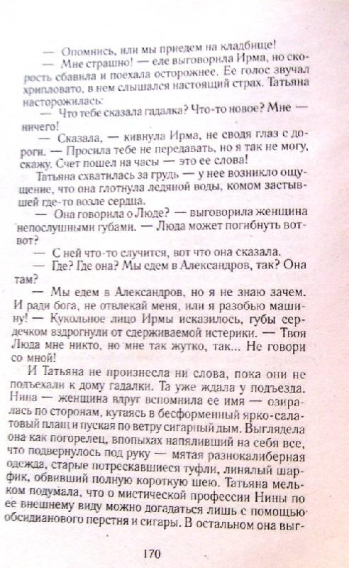 Иллюстрация 1 из 9 для Обратный отсчет - Анна Малышева | Лабиринт - книги. Источник: Zhanna