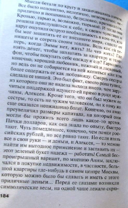 Иллюстрация 1 из 4 для Комната смеха (мяг) - Анна Данилова | Лабиринт - книги. Источник: Zhanna