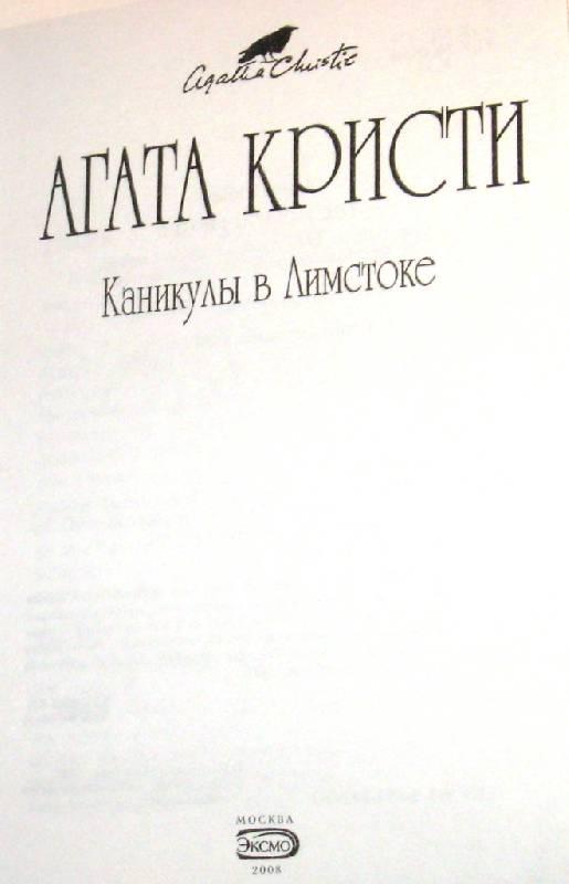 Иллюстрация 1 из 5 для Каникулы в Лимстоке (мяг) - Агата Кристи | Лабиринт - книги. Источник: Zhanna