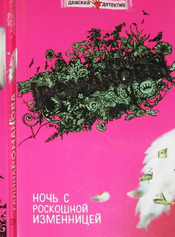 Иллюстрация 1 из 5 для Ночь с роскошной изменницей: Роман - Галина Романова | Лабиринт - книги. Источник: Zhanna