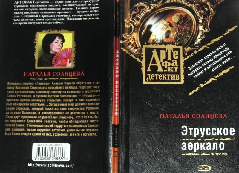 Иллюстрация 1 из 5 для Этрусское зеркало - Наталья Солнцева | Лабиринт - книги. Источник: Zhanna