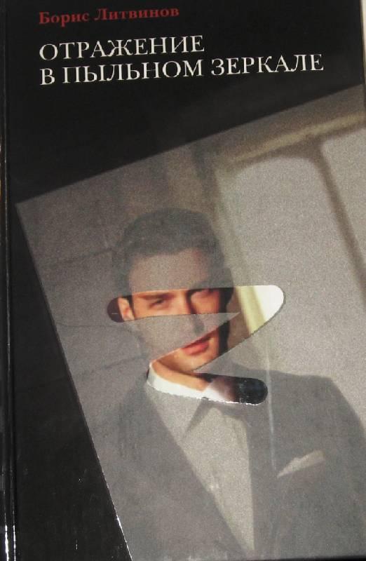 Иллюстрация 1 из 7 для Отражение в пыльном зеркале: Роман - Борис Литвинов | Лабиринт - книги. Источник: Zhanna