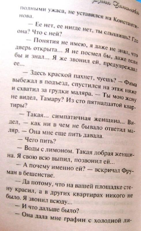 Иллюстрация 1 из 4 для Древний инстинкт (мяг) - Анна Данилова | Лабиринт - книги. Источник: Zhanna