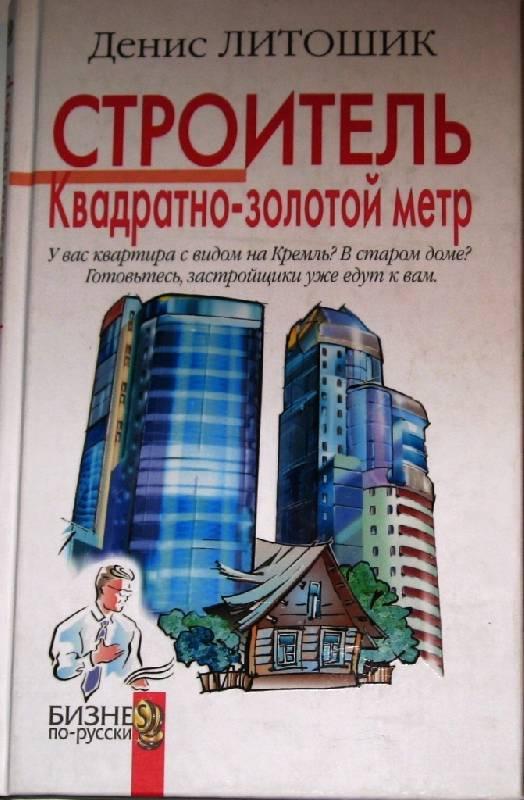 Иллюстрация 1 из 7 для Строитель. Квадратно-золотой метр - Денис Литошик | Лабиринт - книги. Источник: Zhanna