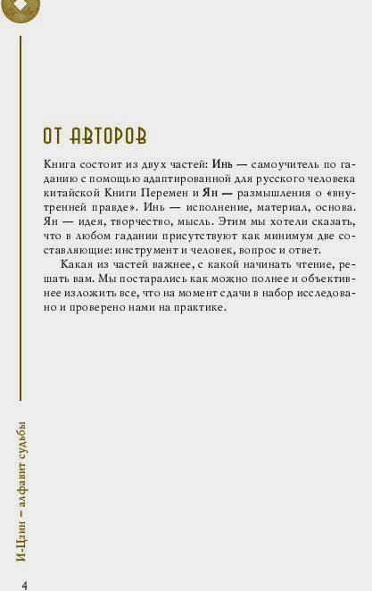 Иллюстрация 1 из 7 для И-Цзин - алфавит судьбы - Храмов, Цуманов | Лабиринт - книги. Источник: Galia