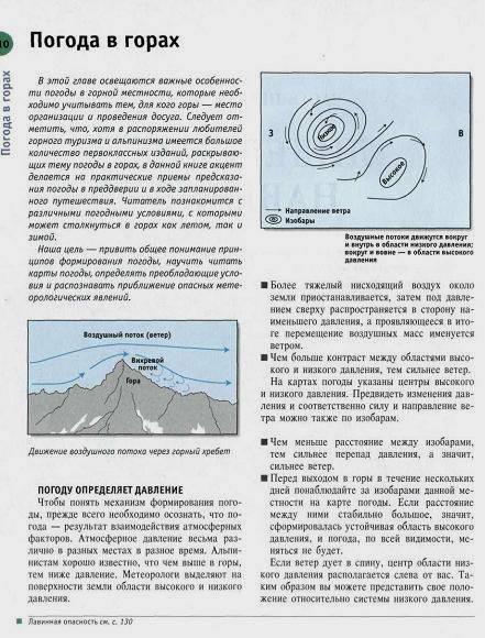Иллюстрация 1 из 27 для Навыки альпинизма: Курс тренировок - Хилл, Джонстон | Лабиринт - книги. Источник: Galia