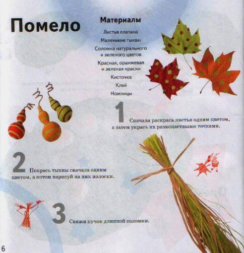 Иллюстрация 1 из 20 для Природные материалы: Чудесные поделки - Пломер Ллимос | Лабиринт - книги. Источник: Galia