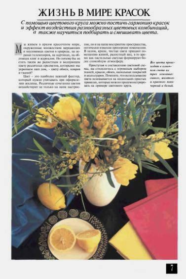 Иллюстрация 1 из 23 для Цветовая гармония интерьера | Лабиринт - книги. Источник: Galia