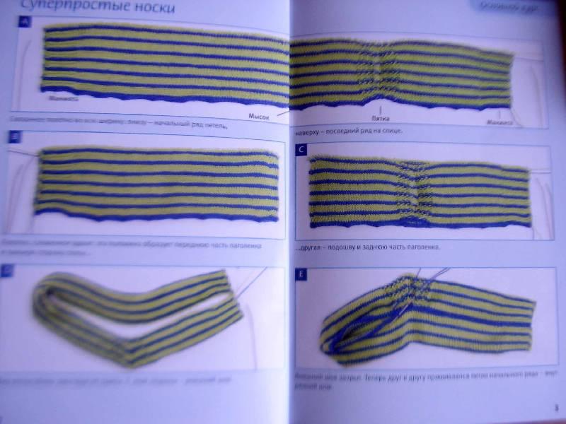 Иллюстрация 1 из 19 для Вяжем носки. Техника поперечного вязания | Лабиринт - книги. Источник: Дядя Ваня