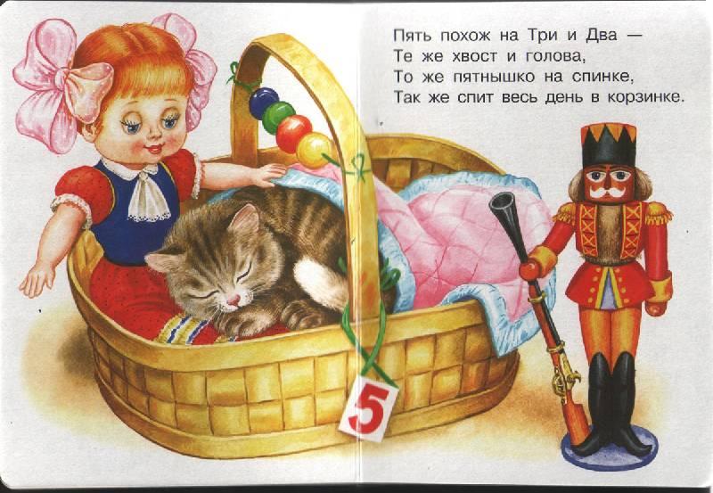 Иллюстрация 1 из 9 для Котята - Сергей Михалков | Лабиринт - книги. Источник: Rainbow