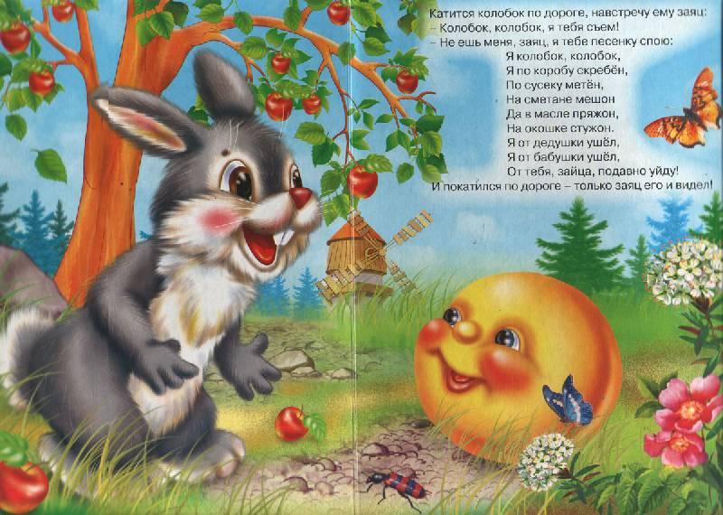 Иллюстрация 1 из 5 для Колобок | Лабиринт - книги. Источник: Rainbow