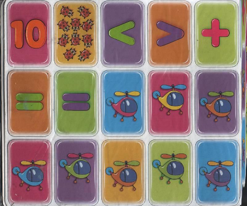 Иллюстрация 1 из 12 для Учись считать   Лабиринт - игрушки. Источник: Rainbow